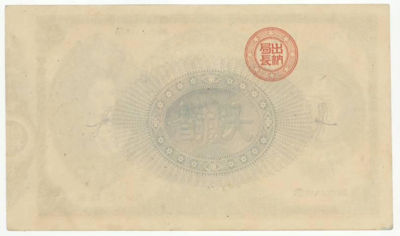 【近代紙幣】 神功皇后1円札 (未使用)