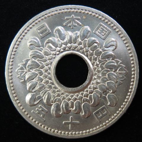 【現行貨】 菊50円白銅貨 昭和35年 (未使用)