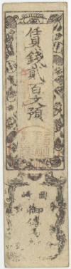 【古紙幣類】 東海道 岡崎宿 御伝馬所 賃銭二百文預 明治2年 (美品)