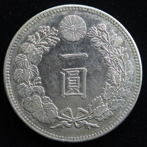 【近代銭】 円銀 明治28年 (美品)