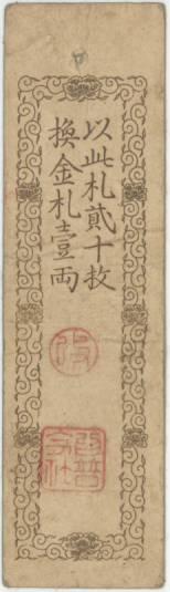 【古紙幣類】 京通商司為替会社 銭五百文 (美品)