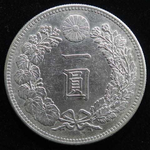 【近代銭】 円銀 明治27年 (美品)