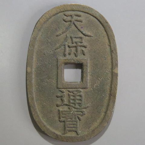 天保通宝 薩摩広郭 小頭通 (極美品)