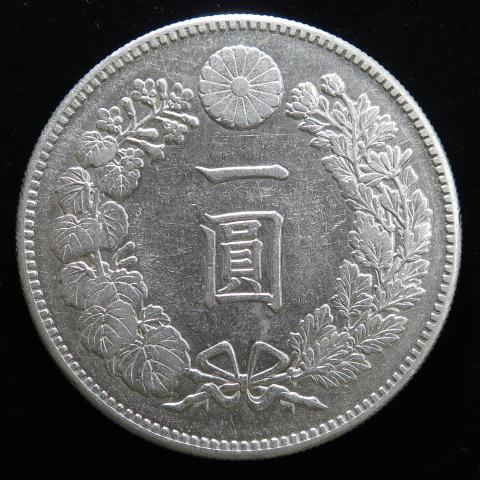 【近代銭】 円銀 明治20年 小型 (美品)