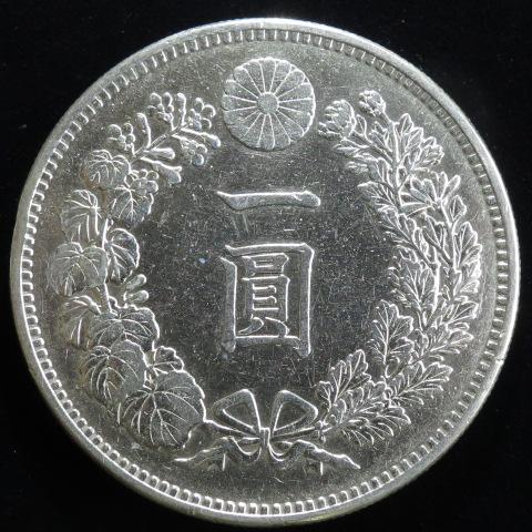 【近代銭】 円銀 明治19年 (美品)