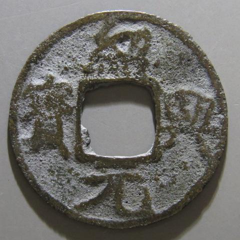 【鐚銭】 和鋳鐚 紹興元宝 折二写鐚 (美〜上品)