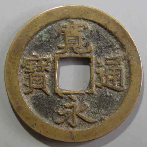 【寛永通宝】 新寛永 縮字背文 横点文 (美品)