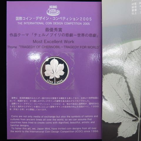 【銀メダル】 国際コイン・デザイン・コンペティション2005 純銀メダル 「チェルノブイリの悲劇-世界の悲劇」  造幣局製 (未使用)