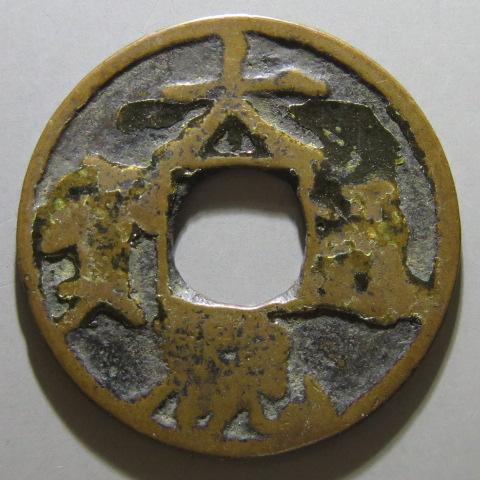 【鐚銭】 和鋳鐚 鋳写大観 赤銅質 (佳品)