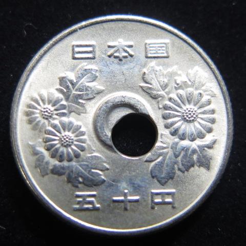 【現行貨】 現行50円 昭和50年 穴ズレエラー (極美品)