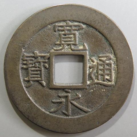 【寛永通宝】 新寛永 当四 母銭 明和俯永 (美品)