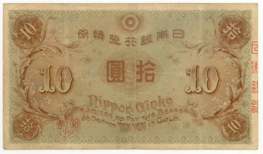 【近代紙幣】 左和気10円札 (美品)