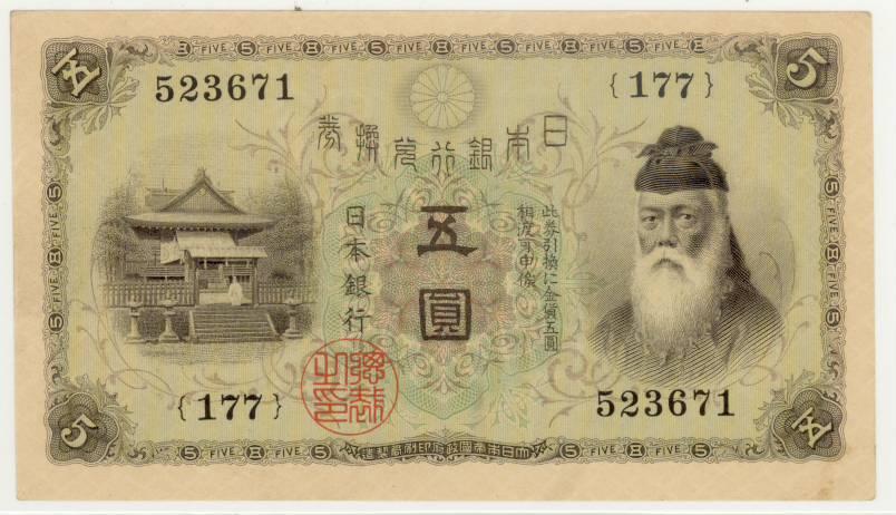 【近代紙幣】 大正武内5円札 (未使用)