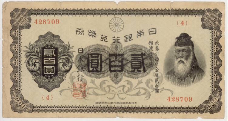 【近代紙幣】 裏赤200円札 (佳〜並品)