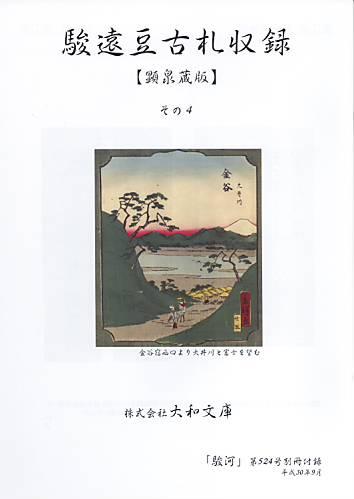 「駿河」 第524号 平成30年9月発行
