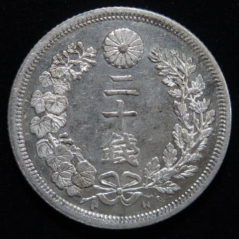 【近代銭】 竜20銭銀貨 明治7年 (未使用)
