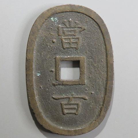 琉球通宝 中字 (美品)
