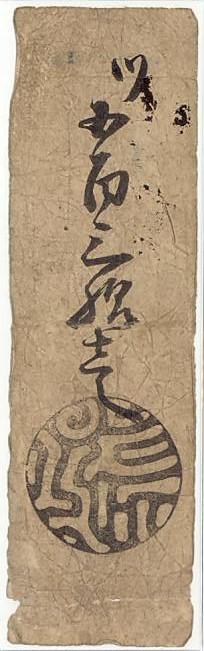 【古紙幣類】 筑前 福岡藩 銀三十目 (美品)