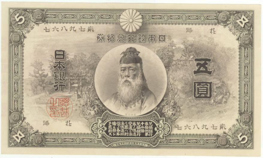 【近代紙幣】 中央武内5円札 (完全未使用)