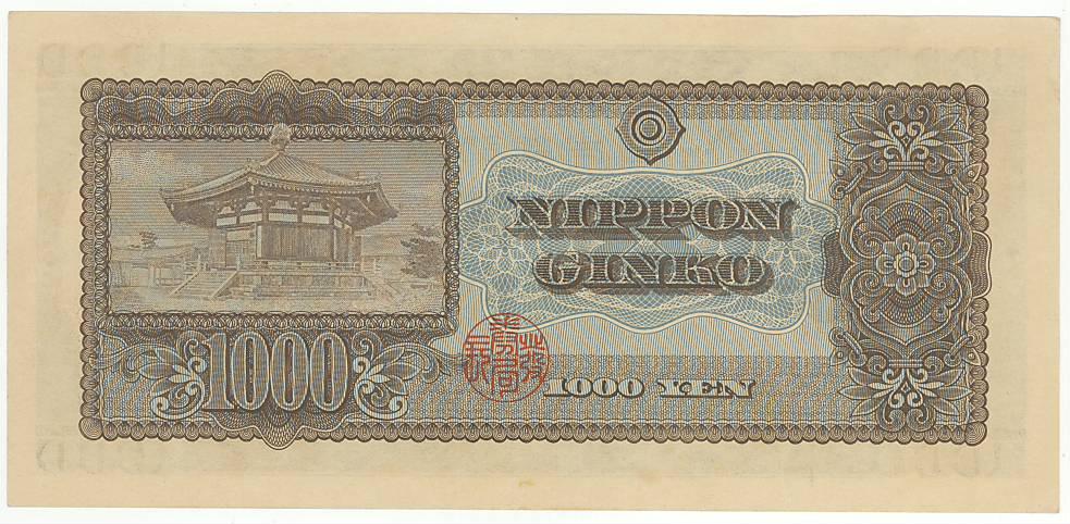 【現行紙幣】 聖徳太子1000円札 (未使用)