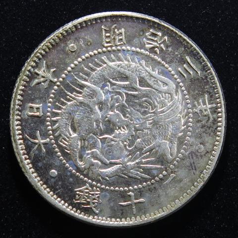 【近代銭】 旭竜20銭銀貨 明治3年 トーン(準未使用)