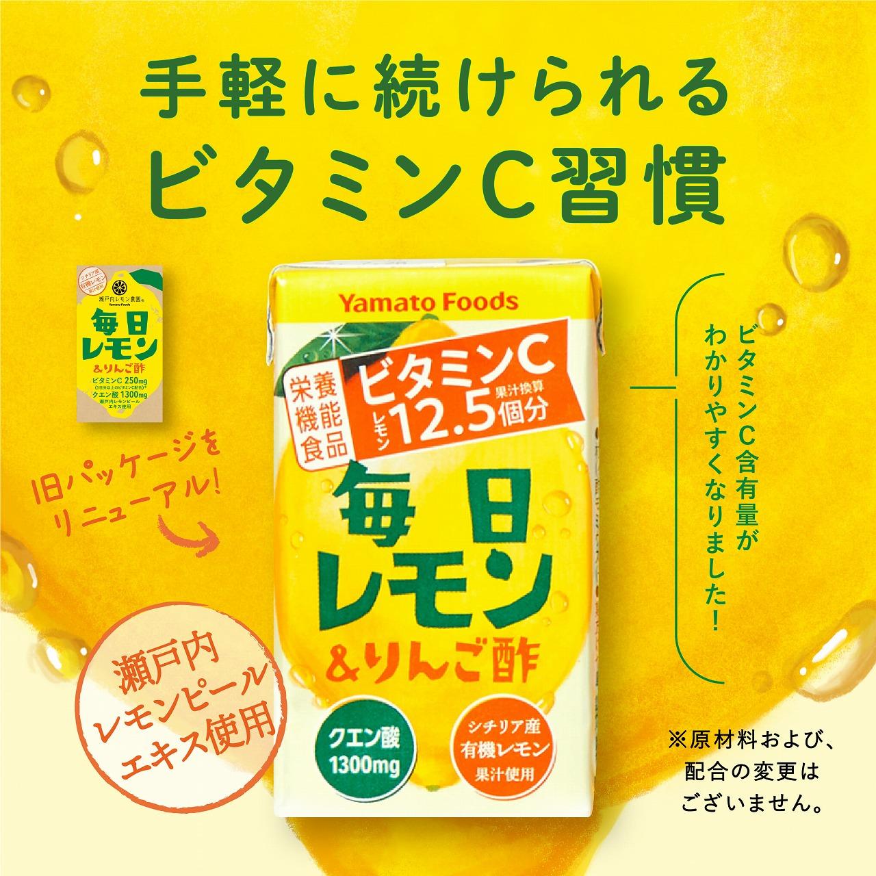 毎日レモン&りんご酢 24本セット