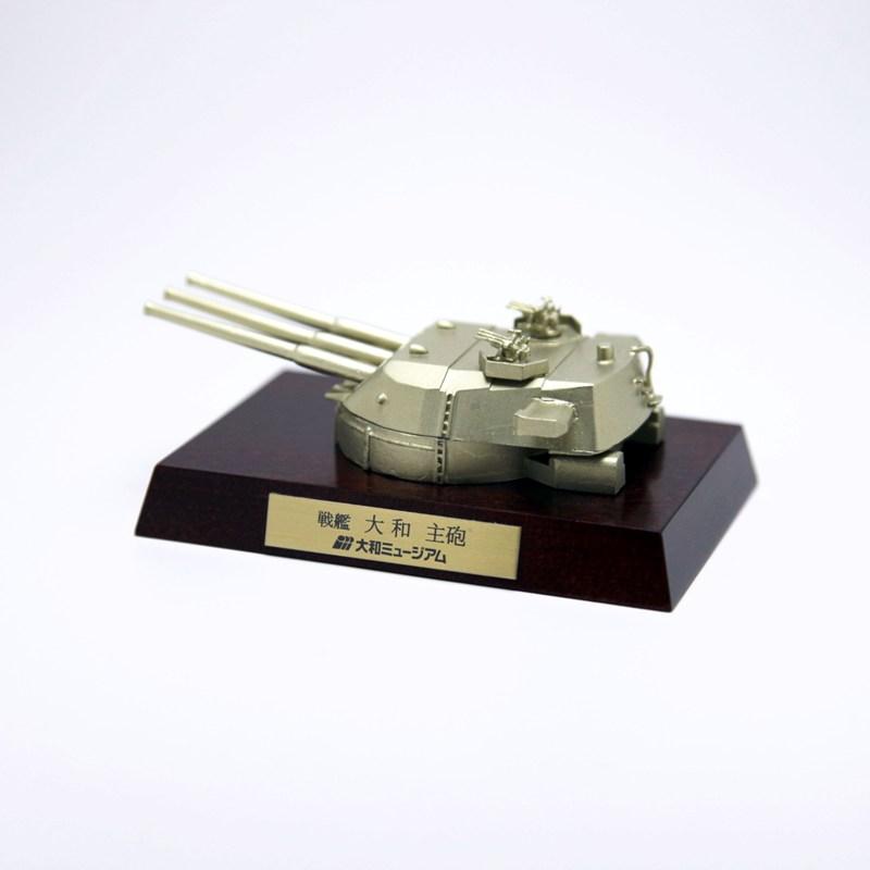 戦艦大和 主砲