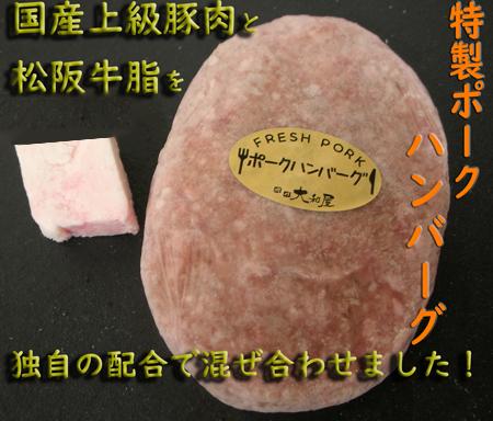 肉の大和屋特製 松阪牛脂入りポークハンバーグ 6枚 総重量約900g (冷凍)