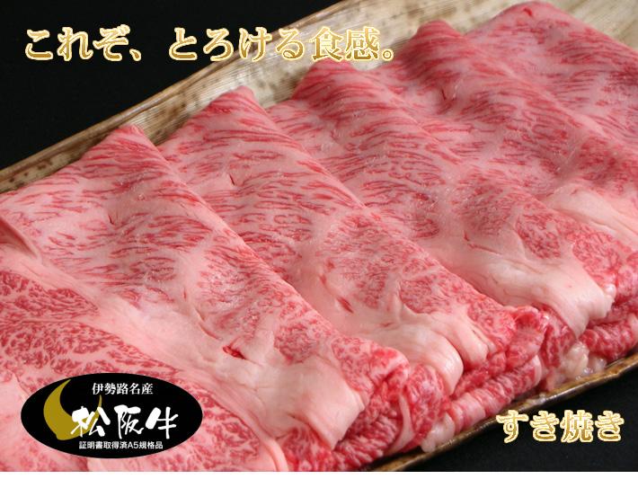 松阪牛 A4 すき焼き(特上カタロース) 600g 送料無料 ※冷凍品※ 【アウトレット品!】