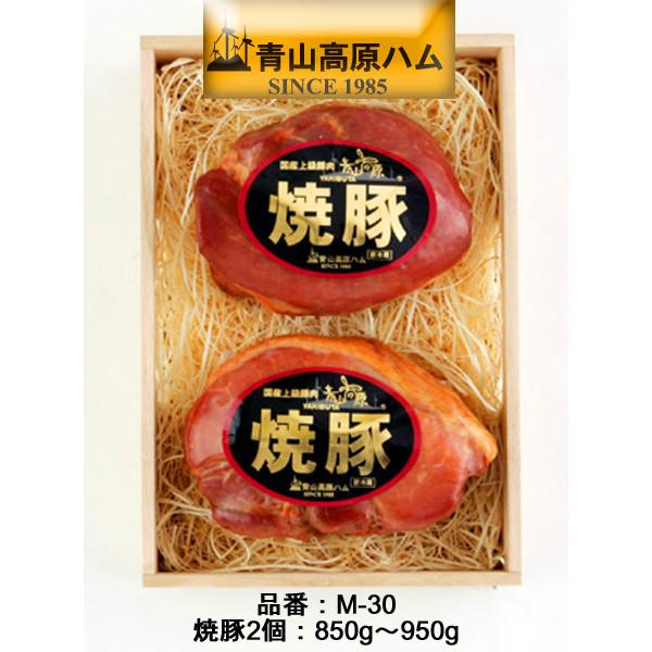 青山高原ハム ギフト 国産上級豚 焼豚 セット 津市名産