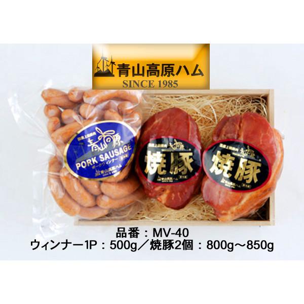 青山高原ハム ギフト 国産上級豚 焼豚&ウィンナー セット 津市名産