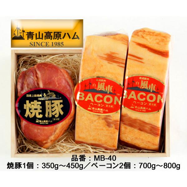 青山高原ハムギフト 国産上級豚&厳選豚(三重県産) 焼豚&ベーコン セット 津市名産