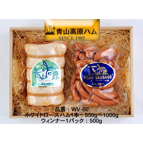 青山高原ハム ギフト 国産上級豚 ホワイトロースハム&ウィンナー セット 津市名産