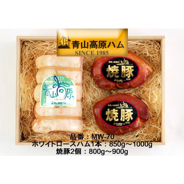 青山高原ハム ギフト 国産上級豚 ホワイトロースハム&焼豚 セット 津市名産