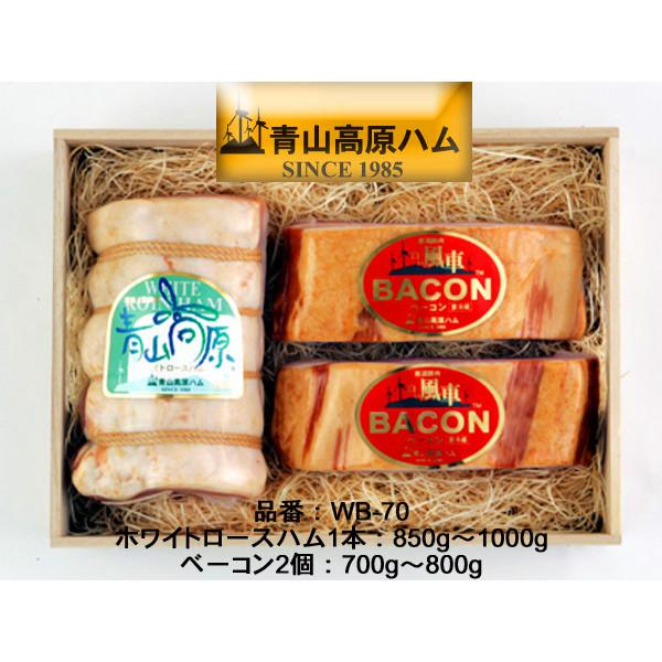 青山高原ハム ギフト 国産上級豚&厳選豚(三重県産) ホワイトロースハム&ベーコン セット 木箱入 津市名産
