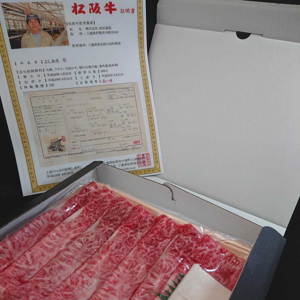 松阪牛 A4 ウデスライス 800g 送料無料 ※冷凍品※ ¥8,980(税抜¥8,315)【アウトレット品!】
