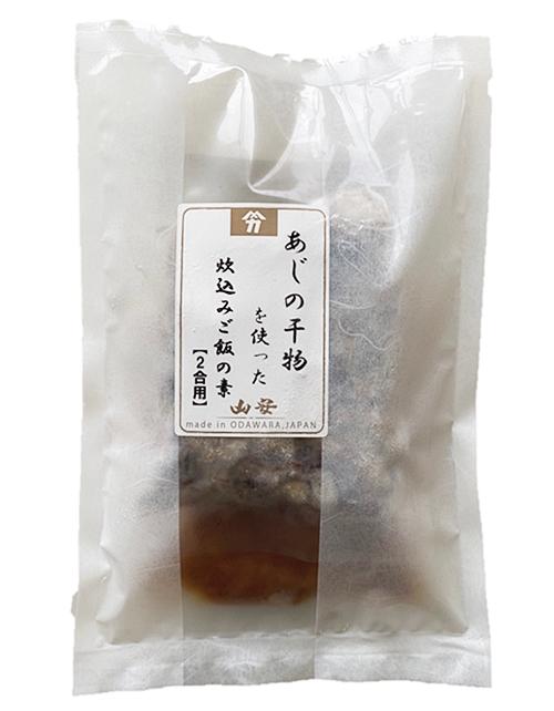 あじの干物を使った炊込みご飯の素(2合用)