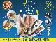 【送料込み】【オンラインショップ限定価格!!】 〜山安イチオシ!家呑み用詰合せ〜「晩酌セット」