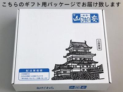【オンラインショップ限定】【数量限定】【送料込み】 山安 母の日セット (6種8袋)