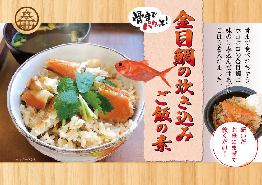 骨までパクッと!金目鯛の炊き込みご飯の素(2合用)