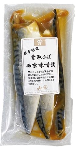 山安特製 ◆ 骨取りさば西京味噌漬け(3枚)