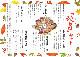 【在庫限り!】【期間限定】【送料込み】 山安 秋旨セット (4種6枚+2袋)