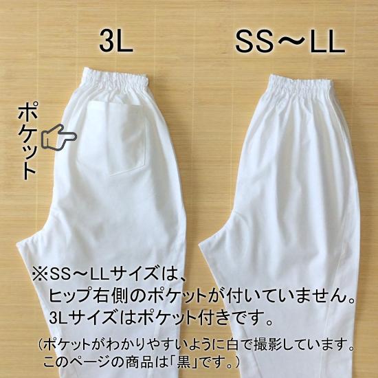ストレッチスリム股引/ウエストゴム/黒/大人用SS〜3L