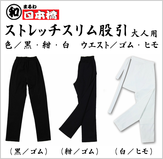 ストレッチスリム股引/ウエストゴム/白/大人用SS〜3L