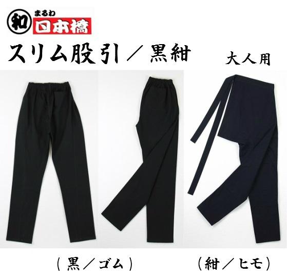 スリム股引/ウエストヒモ/黒/大人用S〜3L