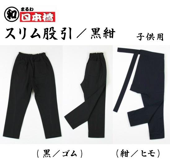 子供用◆ スリム股引/ウエストゴム/黒/0号〜6号