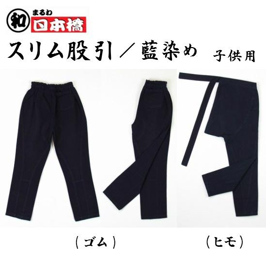 子供用◆ スリム股引/ウエストゴム/藍染め/1号〜6号
