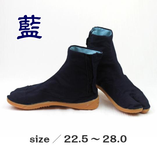 藍染め地下足袋/サイズ 22.5〜28.0