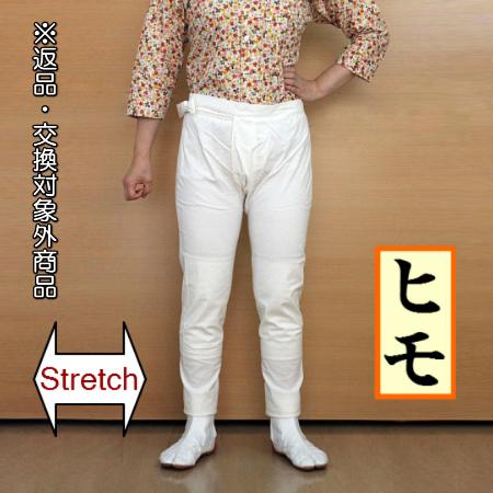 ストレッチスリム股引/ウエストヒモ/白/大人用SS〜3L