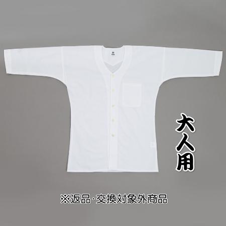 白さらし鯉口シャツ/大人用S〜3L